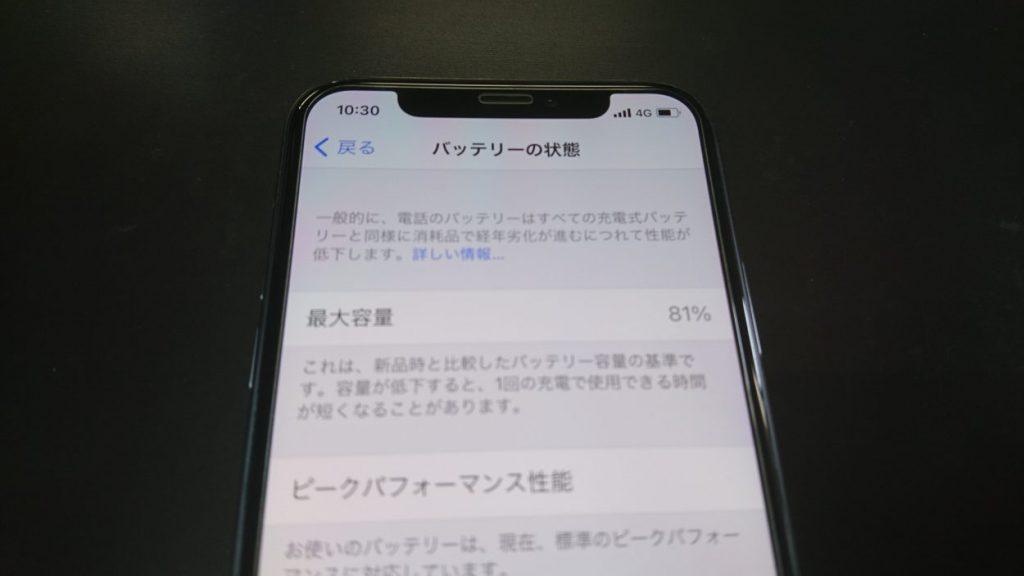 バッテリーが摩耗したiPhoneXs