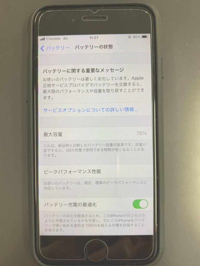 バッテリーを消耗したiPhone7